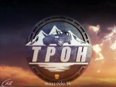Кастинг Россия-2 ,автомобильный проект ТРОН  - ТРОН.jpg